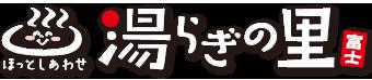 湯らぎの里ロゴ