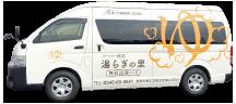 無料送迎バス画像