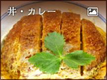 丼・カレーメニュー