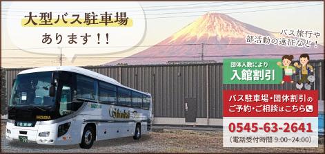 大型バス駐車場あります。