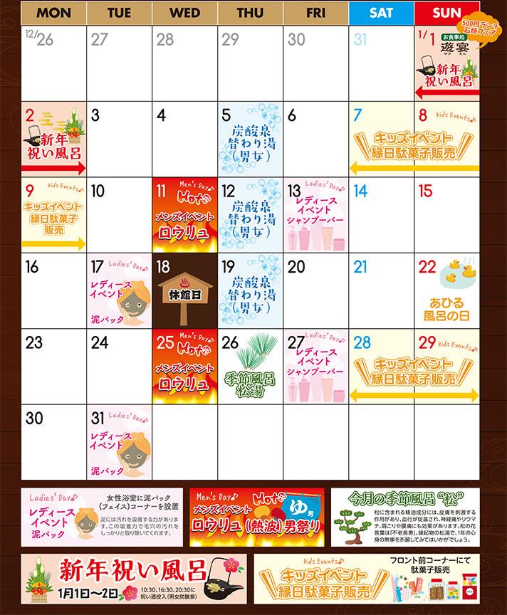 2017年1月イベントカレンダー