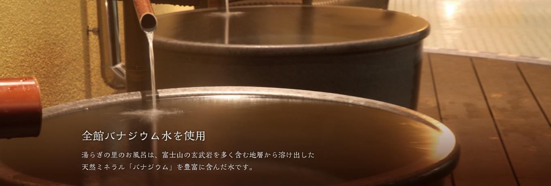 ゆったり壺湯